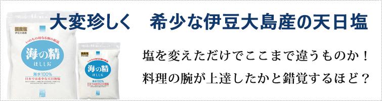 海の精  ほししお(青)  大変珍しく 希少な伊豆大島産の天日塩  塩を変えただけでここまで違うものか!  料理の腕が上達したかと錯覚するほど?
