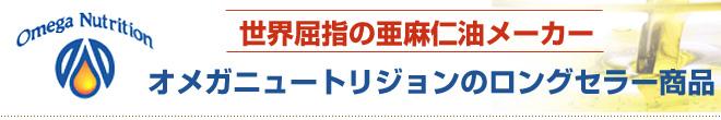 世界屈指の亜麻仁油メーカー オメガニュートリジョンのロングセラー商品