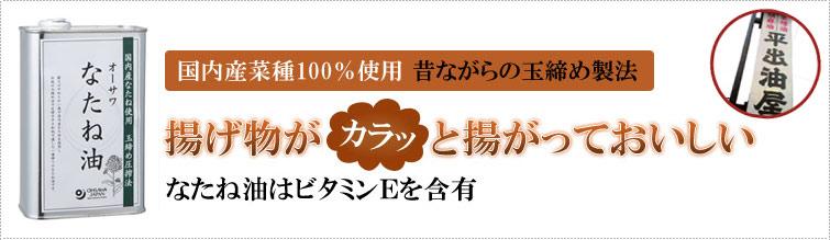 オーサワなたね油(缶)無添加・国内産菜種100%使用
