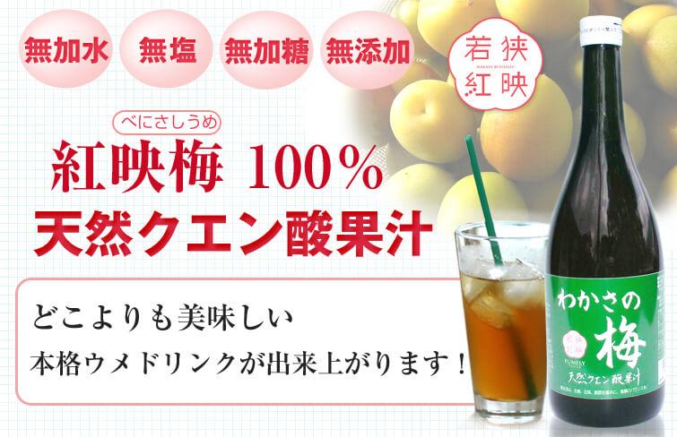 わかさの梅は無加水・無塩・無加糖・無添加。紅映梅(べにさしうめ)100%の天然クエン酸果汁。どこよりも美味しい 本格ウメドリンクが出来上がります!