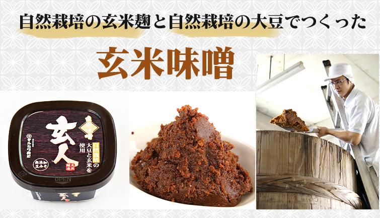 自然栽培の玄米みそ玄人(くろうと)は、自然栽培の玄米麹と自然栽培の大豆でつくった『玄米味噌』です。