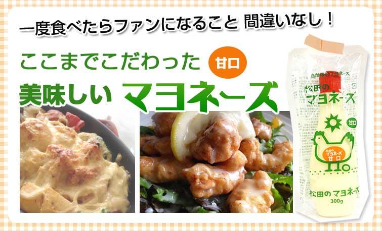 松田のマヨネーズ(甘口)を一度食べたらファンになること間違いなし! ここまでこだわった美味しいマヨネーズ(甘口)