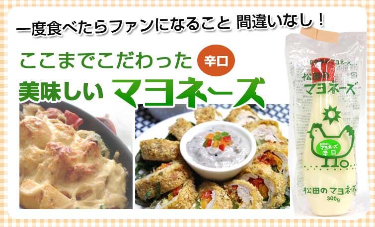 松田のマヨネーズ(辛口)を一度食べたらファンになること間違いなし! ここまでこだわった美味しいマヨネーズ(辛口)