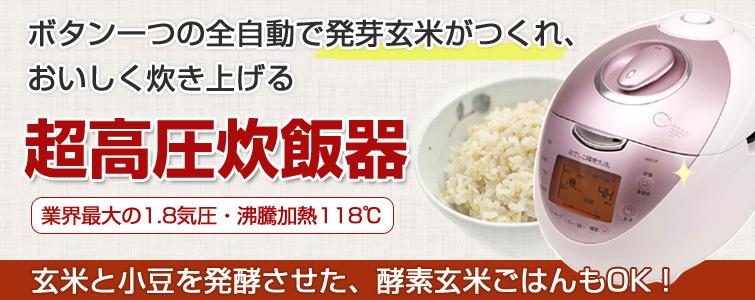ボタン一つの全自動で発芽玄米がつくれ、おいしく炊き上げる超高圧炊飯器(業界最大の1.8気圧・沸騰加熱118℃)。玄米と小豆を発酵させた、酵素玄米ごはんもOK!