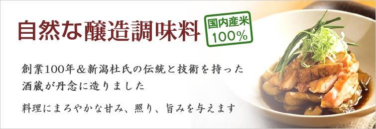 発酵酒みりんは国内産米100%の自然な醸造調味料です。創業100年&新潟杜氏の伝統と技術を持った酒蔵が丹念に造りました。料理にまろやかな甘み、照り、旨みを与えます