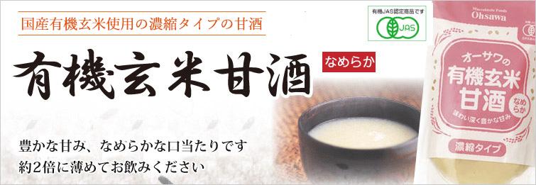 秋田・滋賀産有機玄米使用の濃縮タイプの甘酒(濾しタイプ)は 豊かな甘み、なめらかな口当たりです。約2倍に薄めてお飲みください