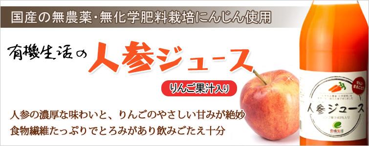 有機生活の人参ジュース(りんご果汁入り) は人参の濃厚な味わいと、りんごのやさしい甘みが絶妙、食物繊維たっぷりでとろみがあり飲みごたえ十分