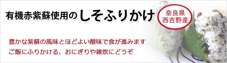 オーサワのしそふりかけは奈良県西吉野産の有機赤紫蘇使用のしそふりかけ 豊かな紫蘇の風味とほどよい酸味で食が進みます。 ご飯にふりかける、おにぎりや雑炊にどうぞ
