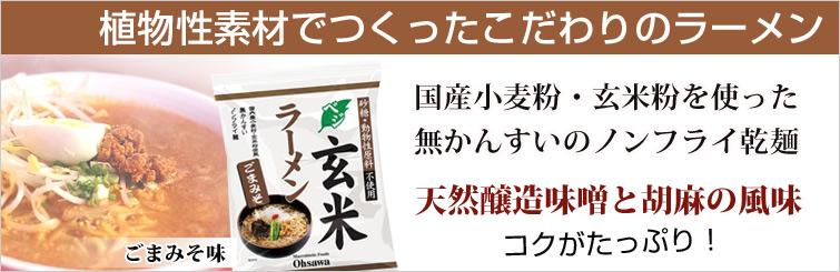 オーサワのベジ玄米ラーメン(ごまみそ)は植物性素材でつくったこだわりのラーメン。国産小麦・玄米粉を使った無かんすいノンフライ乾麺。 天然醸造味噌と胡麻の風味とコクをたっぷり