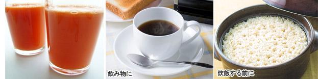 有機水溶性食物繊を入れるお飲み物、炊飯時のイメージ