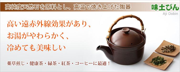 味土びんは高純度天然石を原料とし、高温で焼き上げた陶器。高い遠赤外線効果があり、お湯がやわらかく、冷めても美味しい。薬草煎じ・健康茶・緑茶・紅茶・コーヒーに最適!