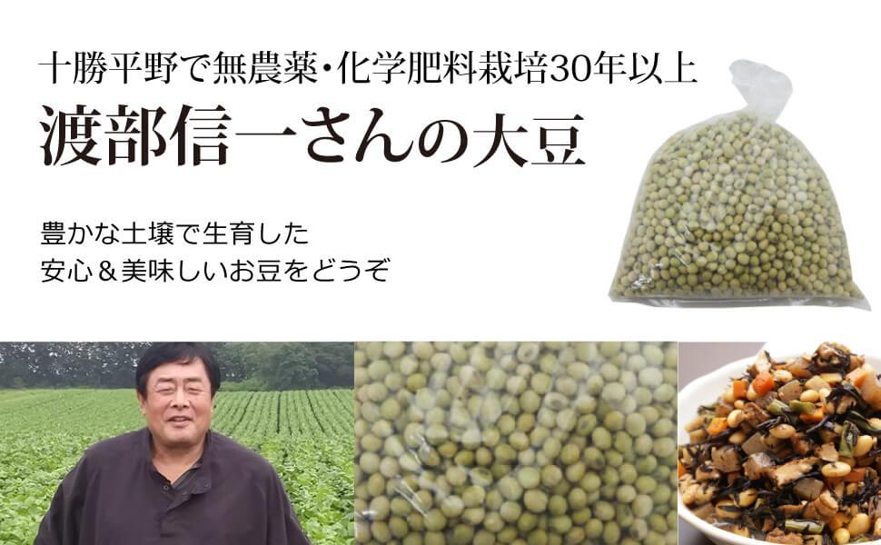 十勝平野で無農薬・無化学肥料栽培30年以上渡部信一さんの小豆(1kg)