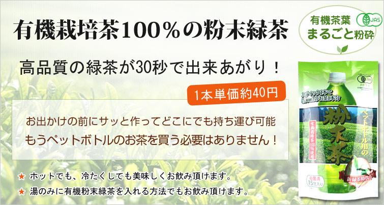 ペットボトル用粉末茶「新緑茶時代」は有機栽培茶100%の粉末緑茶(有機茶葉まるごと粉砕)。 高品質の緑茶が30秒で出来あがり!(1本単価約40円)。 お出かけの前にサッと作ってどこにでも持ち運び可能 。もうペットボトルのお茶を買う必要はありません!