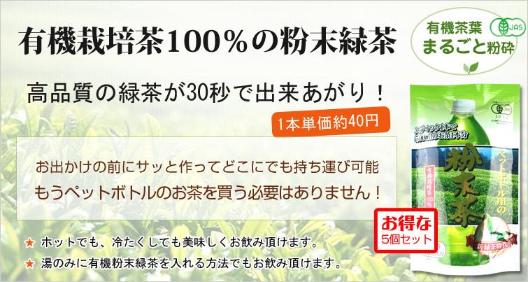 ペットボトル用粉末茶「新緑茶時代」5個セットは有機栽培茶100%の粉末緑茶(有機茶葉まるごと粉砕)。 高品質の緑茶が30秒で出来あがり!(1本単価約40円)。 お出かけの前にサッと作ってどこにでも持ち運び可能 。もうペットボトルのお茶を買う必要はありません!