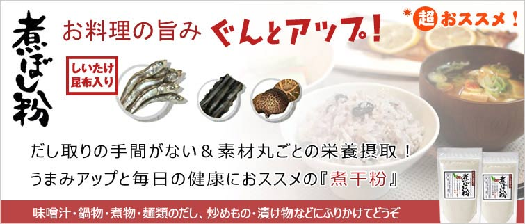『煮干粉(しいたけ昆布入り)』はうまみアップと毎日の健康におススメの『煮干粉』。お料理の旨みぐんとアップ!