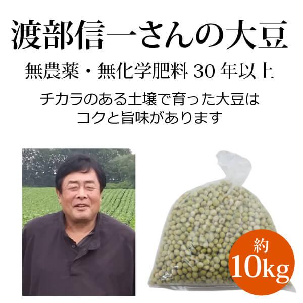 十勝平野で無農薬・無化学肥料栽培30年以上 渡部信一さんの高級大豆(1kg)