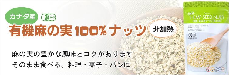 有機麻の実ナッツ(非加熱)はカナダ産有機麻の実100%ナッツ(非加熱)。  麻の実の豊かな風味とコクがあります