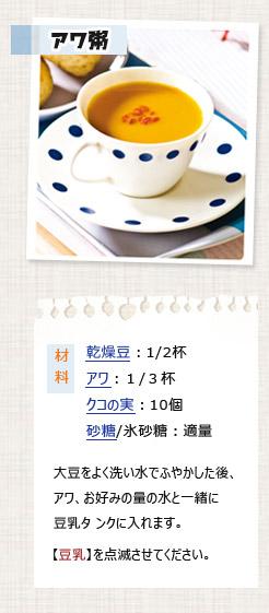 小さな豆乳工場で簡単に作れる料理レシピ【アワ粥】