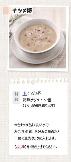 小さな豆乳工場で簡単に作れる料理レシピ【ナツメ粥】