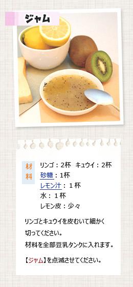 小さな豆乳工場で簡単に作れる料理レシピ【ジャム】