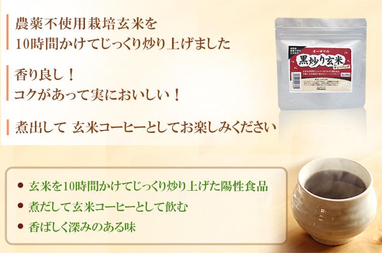 オーサワの黒炒り玄米(20包入り)
