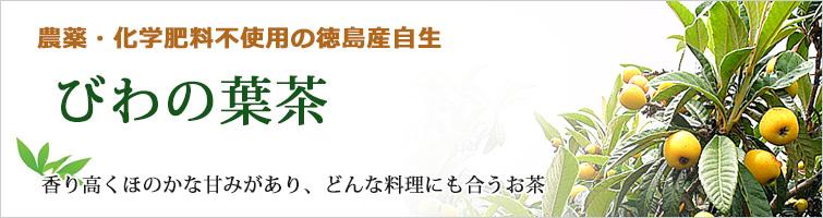 オーサワのびわの葉茶は農薬・化学肥料不使用の徳島産自生びわの葉茶  香り高くほのかな甘みがあり、どんな料理にも合うお茶