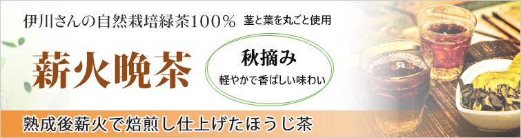 オーサワの薪火晩茶(秋摘み)は伊川さんの自然栽培緑茶100%(茎と葉を丸ごと使用)  軽やかで香ばしい味わい 薪火晩茶(秋摘み)  熟成後薪火で焙煎し仕上げたほうじ茶
