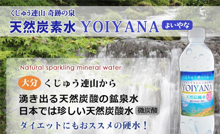 くじゅう連山 奇跡の泉 天然炭素水YOIYANA(よいやな)はNatural sparkling mineral water 大分・くじゅう連山から湧き出る天然炭酸の鉱泉水、日本では珍しい天然炭酸水