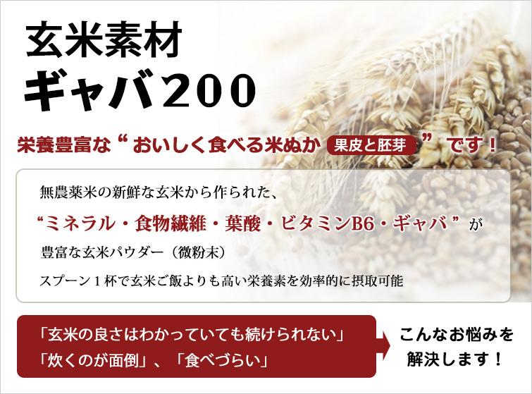 """玄米素材ギャバ200は 栄養豊富な""""おいしく食べる米ぬか(果皮と胚芽)""""です!    無農薬米の新鮮な玄米から作られた、""""ミネラル・食物繊維・葉酸・ビタミンB6・ギャバ""""が豊富な玄米パウダー(微粉末)  スプーン1杯で玄米ご飯よりも高い栄養素を効率的に摂取可能  「玄米の良さはわかっていても続けられない」、「炊くのが面倒」、「食べづらい」 ・・・こんなお悩みを解決します!"""