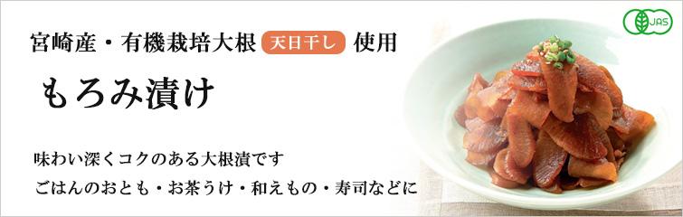 海の精 国産有機諸味漬だいこんは宮崎産・有機栽培大根(天日干し)使用のもろみ漬け 味わい深くコクのある大根漬です ごはんのおとも・お茶うけ・和えもの・寿司などに