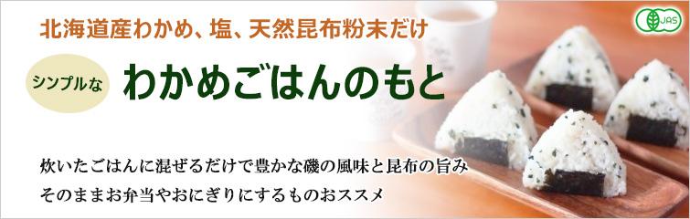 北海道産わかめ、塩、天然昆布粉末だけのシンプルなわかめごはんのもと 炊いたごはんに混ぜるだけで豊かな磯の風味と昆布の旨み そのままお弁当やおにぎりにするものおススメ