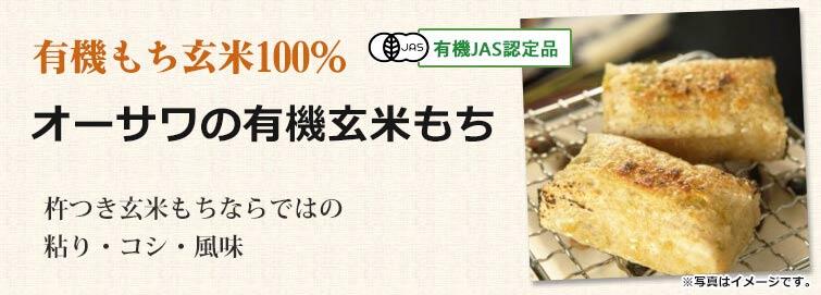 有機もち玄米は有機もち玄米100%(有機JAS認定品)。杵つき玄米もちならではの粘り・コシ・風味