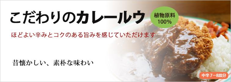 オーサワのカレールウ(中辛); こだわりのカレールウ  ほどよい辛みとコクのある旨みを感じていただけます。昔懐かしい、素朴な味わい