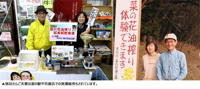 無添加・無調整一番搾り菜の花油(なたね油)の尾田さんご夫妻