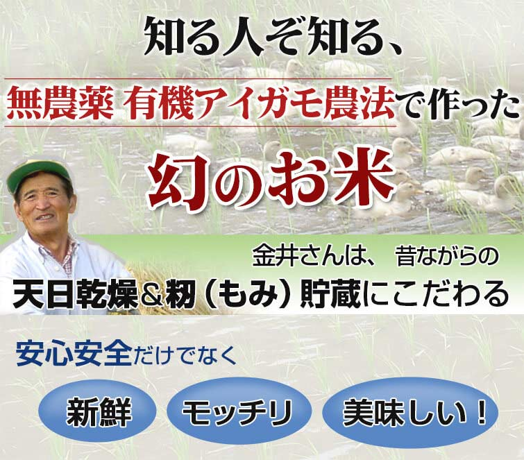 JAS有機天日干しアイガモ農法米(玄米)は知る人ぞ知る、無農薬有機アイガモ農法で作った幻のお米