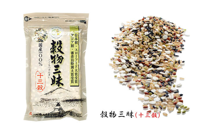 武富勝彦さんの穀物三昧(十三穀)