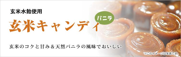 玄米キャンディ(バニラ) ; 玄米水飴使用の玄米キャンディ 玄米のコクと甘み&天然バニラの風味でおいしい