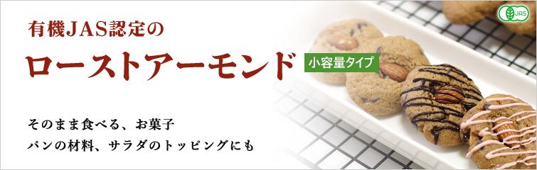 オーサワの有機アーモンドロースト; 有機JAS認定の小容量タイプのローストアーモンド  そのまま食べる、お菓子・パンの材料、サラダのトッピングにも