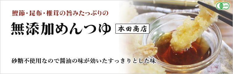 有機めんつゆ(本田商店); 鰹節・昆布・椎茸の旨みたっぷりの無添加めんつゆ 砂糖不使用なので醤油の味が効いたすっきりとした味