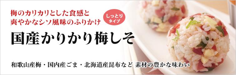国産かりかり梅しそ; 梅のカリカリとした食感と爽やかなシソ風味のふりかけ(しっとりタイプ)  和歌山産梅・国内産ごま・北海道産昆布など 素材の豊かな味わい