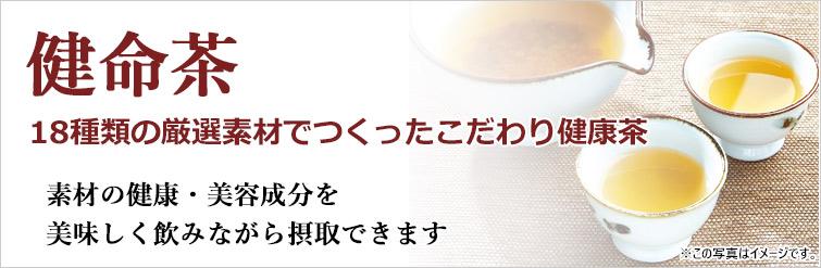 「健命茶」は18種類の厳選素材でつくったこだわり健康茶。素材の健康・美容成分を美味しく飲みながら摂取できます