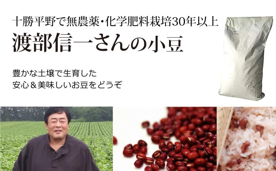 十勝平野で無農薬・無化学肥料栽培30年以上 渡部信一さんの小豆(30kg)