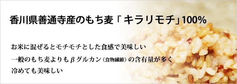香川県善通寺産のもち麦「 キラリモチ」100%  お米に混ぜるとモチモチとした食感で美味しい  一般のもち麦よりもβグルカン(食物繊維)の含有量が多く冷めても美味しい