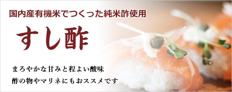 国内産有機米でつくった純米酢使用のすし酢 まろやかな甘みと程よい酸味  酢の物やマリネにもおススメです