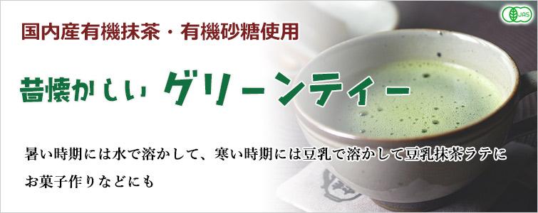 国内産有機抹茶・有機砂糖使用の昔懐かしいグリーンティー 暑い時期には水で溶かして、寒い時期には豆乳で溶かして豆乳抹茶ラテに お菓子作りなどにも