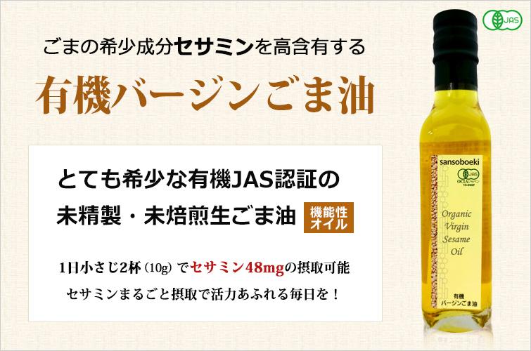 ごまの希少成分セサミンを高含有する有機バージンごま油。 とても希少な有機JAS認証の未精製・未焙煎生ごま油(機能性オイル)。 1日小さじ2杯(10g)で48mgのセサミン摂取可能。 セサミンまるごと摂取で活力あふれる毎日を!