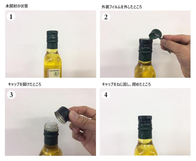 ボトルの開け方