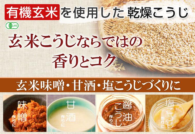 オーサワの有機乾燥玄米こうじは有機玄米を使用した乾燥こうじ。玄米こうじならではの香りとコク。玄米味噌・甘酒・塩こうじづくりに