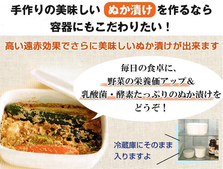 手作りの美味しい「ぬか漬け」を作るなら容器にもこだわりたい!高い遠赤効果でさらに美味しいぬか漬けが出来ます。毎日の食卓に、アップする野菜の栄養&乳酸菌・酵素たっぷりのぬか漬けをどうぞ!冷蔵庫にそのまま入りますよ