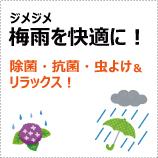 季節の特集「梅雨」